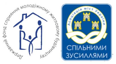 Співпраця з Фондом сприяє розвитку регіонів: діють 118 місцевих житлових програм