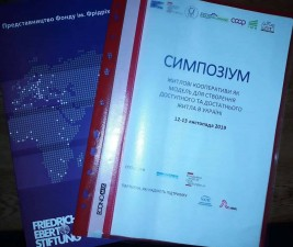 Симпозіум «Житлові кооперативи як модель для створення доступного та достатнього житла в Україні»