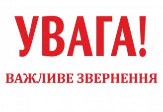 Щодо проєкту Державного бюджету України на 2021 рік