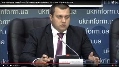Відео з прес-конференції керівника Держмолодьжитла Сергія Комнатного
