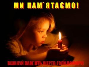 Вшануймо пам`ять жертв Голодомору!