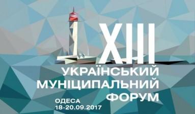 XIII Український муніципальний форум розпочав свою роботу в Одесі