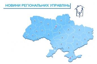 Новини регіонів
