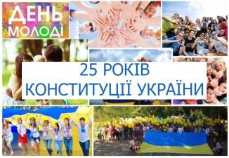 З 25-річчям Конституції України! З Днем молоді!