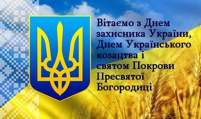 Привітання із Днем захисників і захисниць України та Днем українського козацтва!
