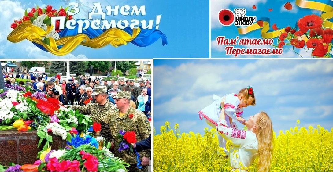 З днем Пам'яті, з днем Перемоги!