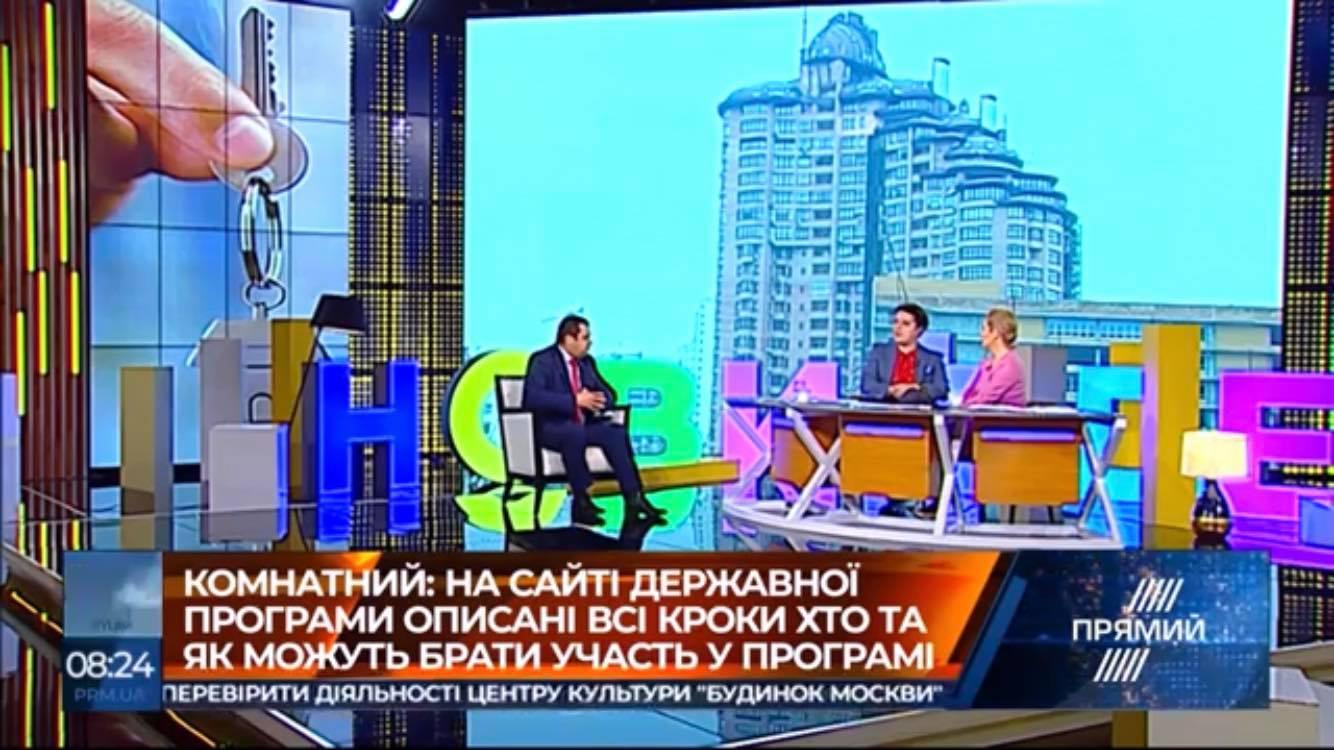 Провідні ЗМІ про житлові програми
