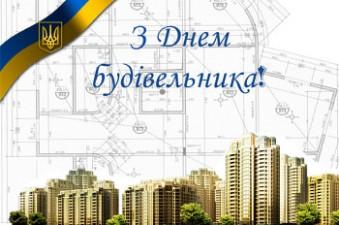 Шановні будівничі, колеги, ділові партнери Держмолодьжитла!